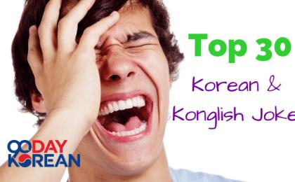 Top Konglish and Korean Jokes