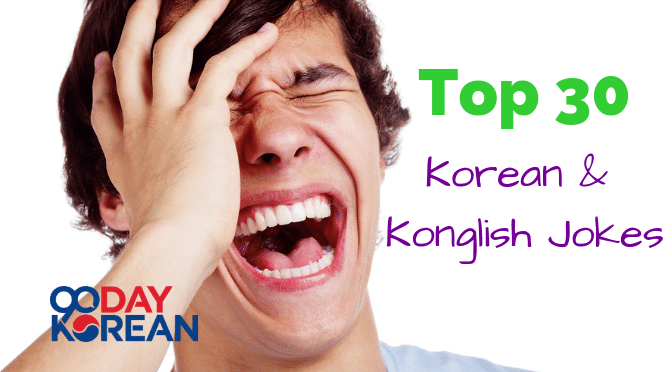 Top Konglish and Korean Jokes
