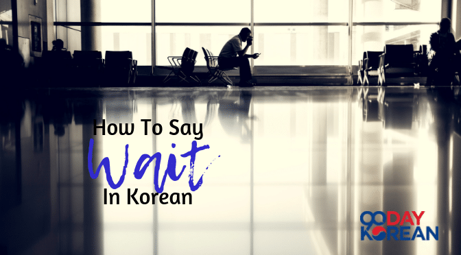 How-To-Say-Wait-In-Korean