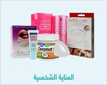 health and personal care