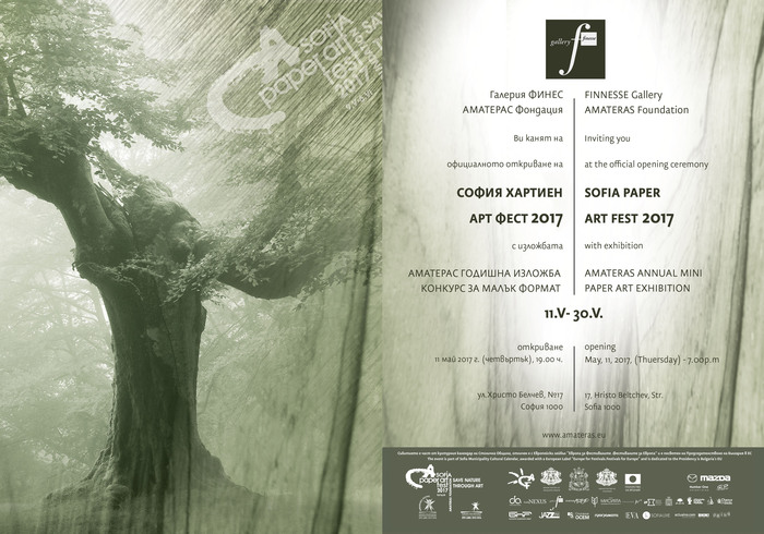 Invitation to Opening of Sofia Paper Art Fest