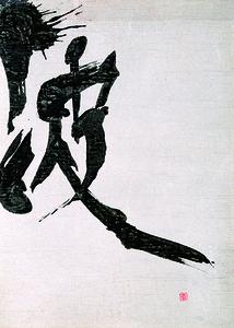 SHUGYOKU FUJISAWA