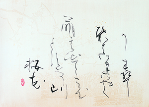 KOSHU KAKIGI