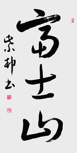SHISON NADAWAKI