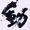 SENYO TAKASHIMA