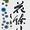 SHUNYO TORIU