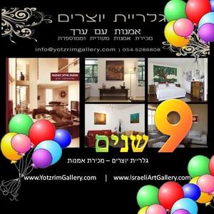 Yotzrim-Israeli Art Gallery