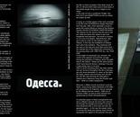 Odessa 2012