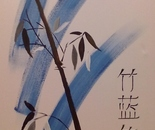Bamboo on Blue