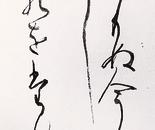 Poem of Ryokan