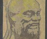 Confucius No.4