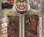 """Confucius 40"""" x 60"""""""