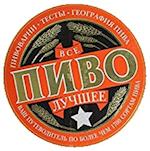 Roosk's Brewery Logo