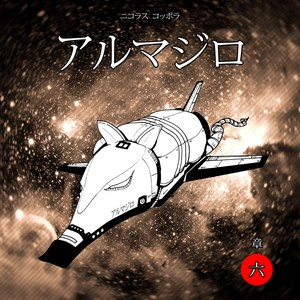 Cover Art for song Arumajiro, Part 6