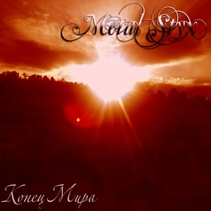 Cover Art for song Конец Мира