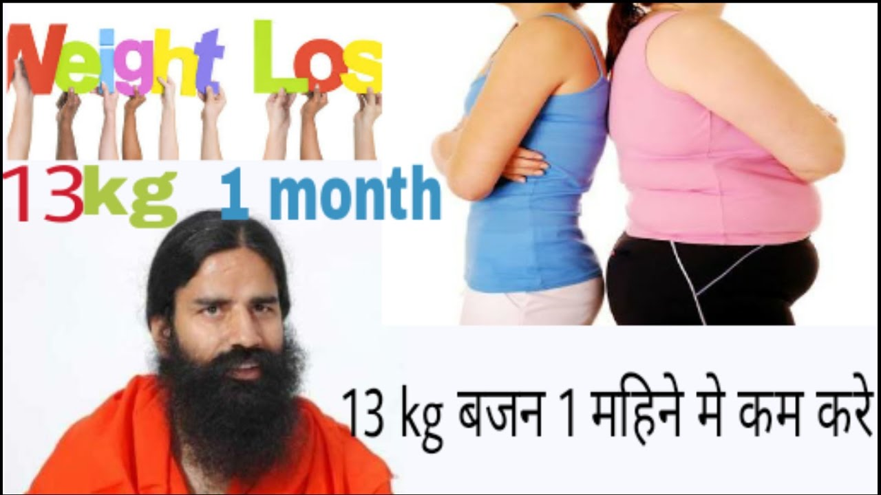 weight loss yoga ramdev 13 kg in 1 month hindi punjabi urdu