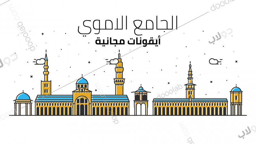 أيقونة الجامع الأموي - Umayyad Mosque Icon