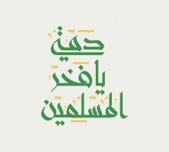 دمتي فخر المسلمين