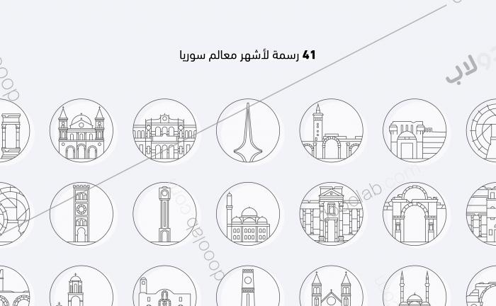 Syrian Icons - معالم سورية