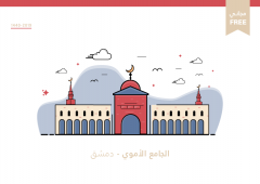 الجامع الأموي - دمشق Umayyad Mosque Icon l