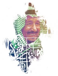 الملك سلمان بن عبدالعزيز ال سعود