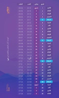امساكية رمضان في مدينة دبي لعام ٢٠١٩