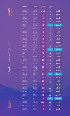امساكية رمضان في مدينة الرياض لعام ٢٠١٩