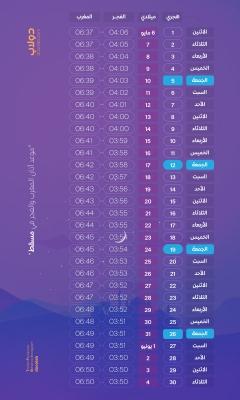 امساكية رمضان في مدينة مسقط لعام ٢٠١٩