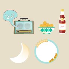 رمضان الأولين