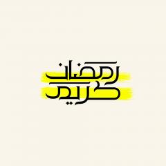 رمضان كريك