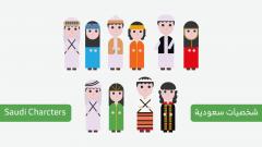 شخصيات سعودية