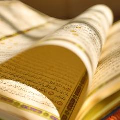 صفحة من القرآن الكريم