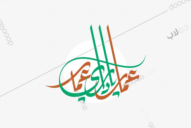 عمار ياداري عمار