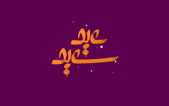 عيد سعيد happy eid