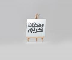 لوحة مرايا رمضان كريم