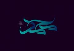 محمد Mohammed