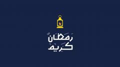 مخطوطة | رمضان كريم
