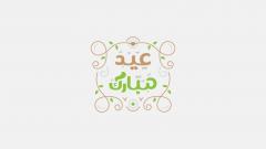 مخطوطة | عيدكم مبارك