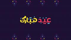 مخطوطة | عيد مبارك