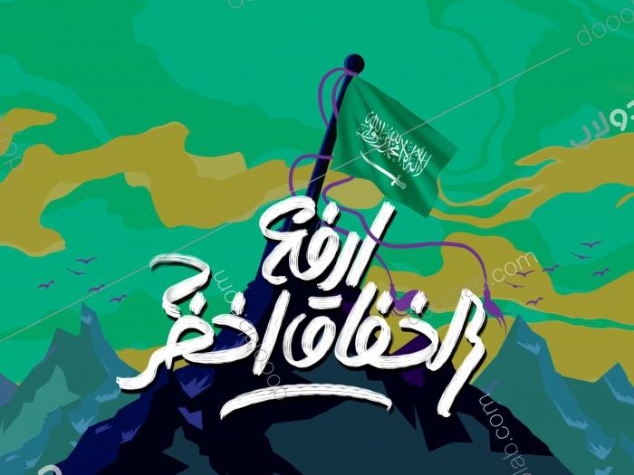 مخطوطة وارفع الخفاق الأخضر مع علم السعودية