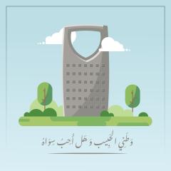 معالم الرياض - برج المملكة