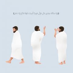 رسمة حاج ومعتمر بلبس الاحرام