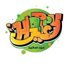 عيد سعيد باسلوب الجرافيتي