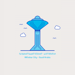 Khobar Tower | الخبر