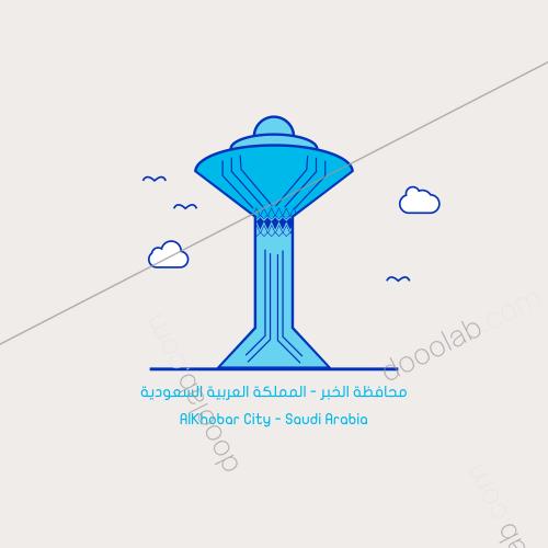 Khobar Tower   الخبر