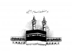 ادخلوها بسلام آمنين - مكة المكرمة