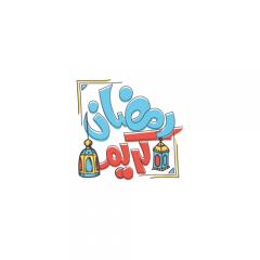 ramadan arabic typography