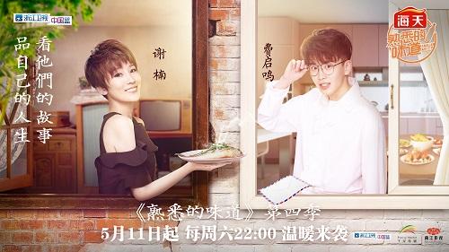 Shu Xi De Wei Dao 熟悉的味道 Familiar With The Taste Of Lyrics 歌詞 With Pinyin By Xie Nan 谢楠 Fei Qi Ming 费启鸣