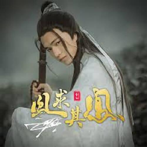 Feng Qiu Qi Huang 凤求其凰 Phoenix For The Burn Lyrics 歌詞 With Pinyin By Jian Xian 剑仙