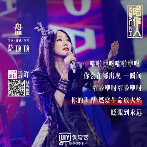 Pan 盘 Disc Lyrics 歌詞 With Pinyin By Sa Ding Ding 萨顶顶